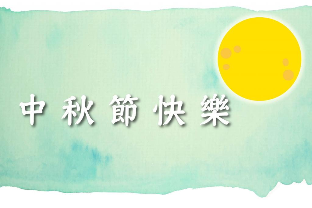 Happy Moon Festival