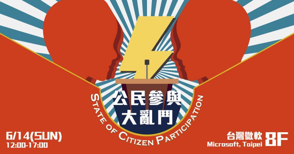 State of Citizen Participation / 公民參與大亂鬥 06/14 @台灣微軟